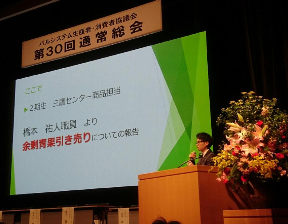 センター研修(東京)の発表